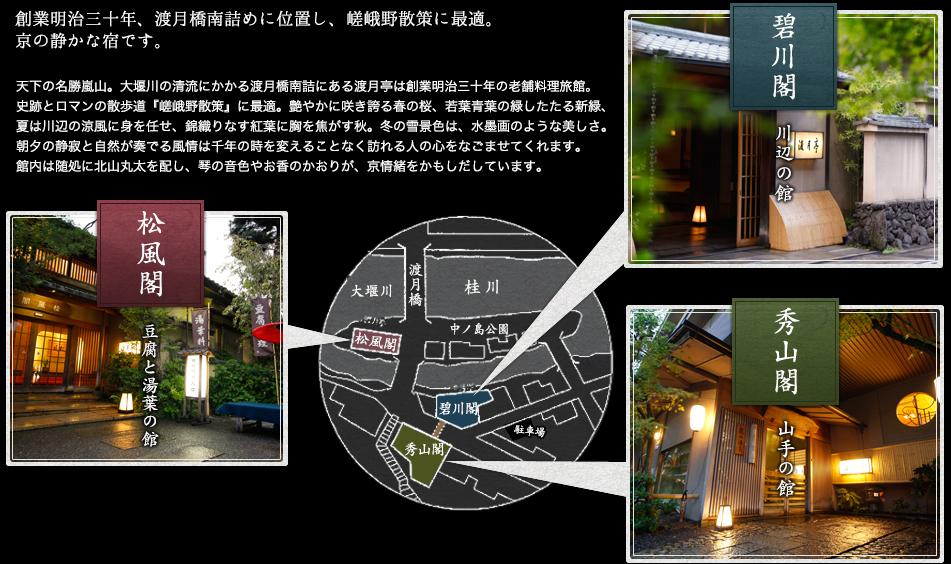 創業明治三十年、渡月橋南詰めに位置し、嵯峨野散策に最適。京の静かな宿です。