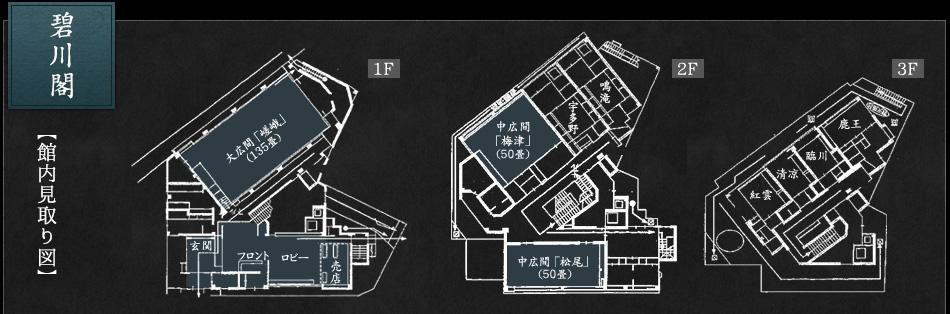 碧川閣 館内見取り図