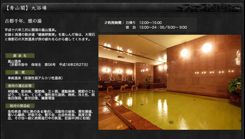 秀山閣 嵐山温泉大浴場