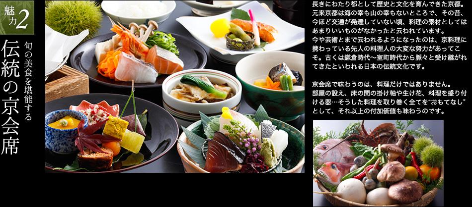 旬の美食を堪能する伝統の京会席