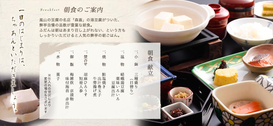 豆腐と湯葉の館 別館 松風閣