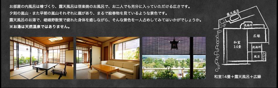 和室14畳+露天風呂+広縁