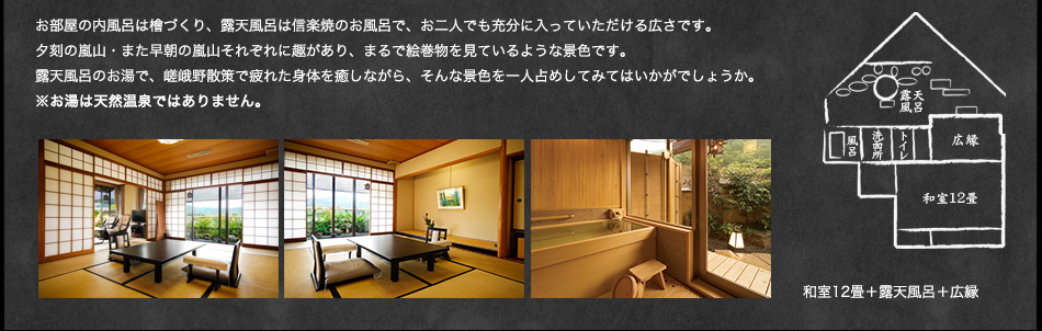 和室12畳+露天風呂+広縁