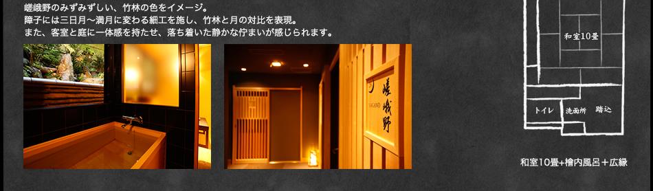 和室10畳+檜内風呂+広縁