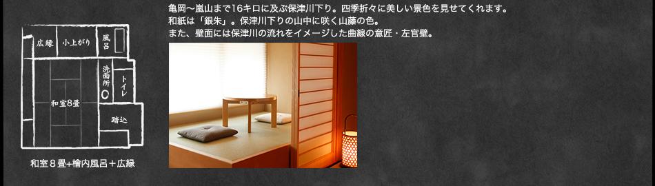 和室8畳+檜内風呂+広縁